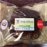 セブン『カフェオレ・ココアデニッシュ』美味いがベトベト!