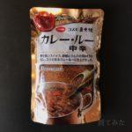 『コスモ直火焼 カレー・ルー』が美味しい!