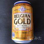 コストコ『BELGIAN GOLD』人気の発泡酒