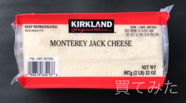 コストコ『MONTEREY JACK CHEESE』が美味しい!