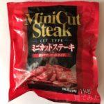 コストコ『ミニカットステーキ』が早い!美味い!