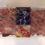 コストコ『パストラミビーフ』は美味しいのでリピ買い商品!