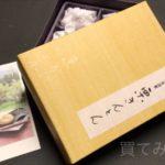 お土産で岐阜の郷土菓子といえば『栗きんとん』