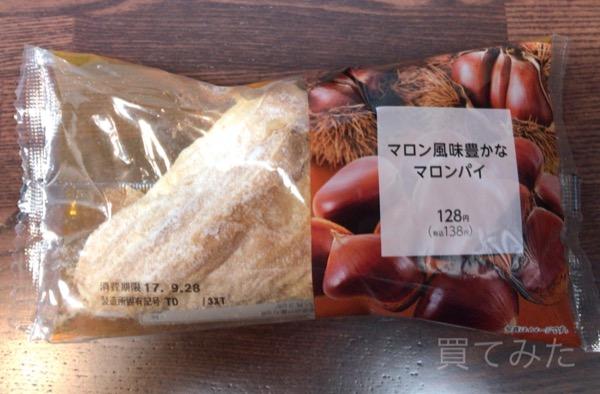 ファミマ『マロン風味豊かなマロンパイ』を食べてみました。