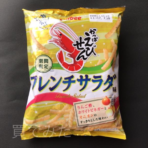 かっぱえびせん最初の味替わり商品『フレンチサラダ味』