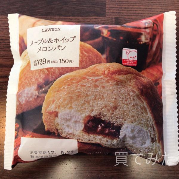 ローソン『メープル&ホイップ メロンパン』甘さを、甘さと甘さで包んだパン
