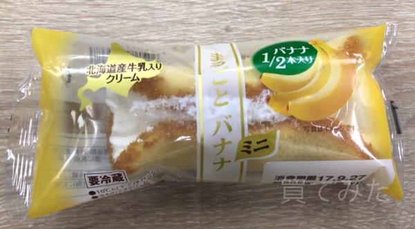 『まるごとバナナミニ』を食べてみた。