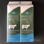コストコで『牛乳』買うならコレがダントツ美味い!