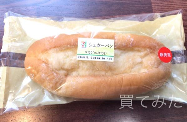新発売に見えない新発売セブン『シュガーパン』
