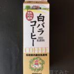 『白バラコーヒー』おいしいコーヒー牛乳!