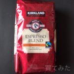 コストコで『スタバ』のコーヒー豆がお得!