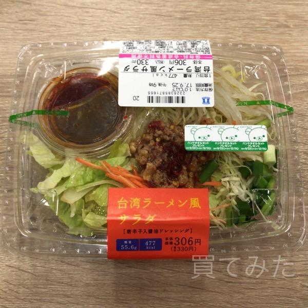 ローソン『台湾ラーメン風サラダ』を食べてみた!