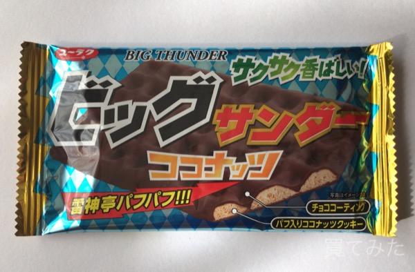 『ビッグサンダーココナッツ』を食べてみました!