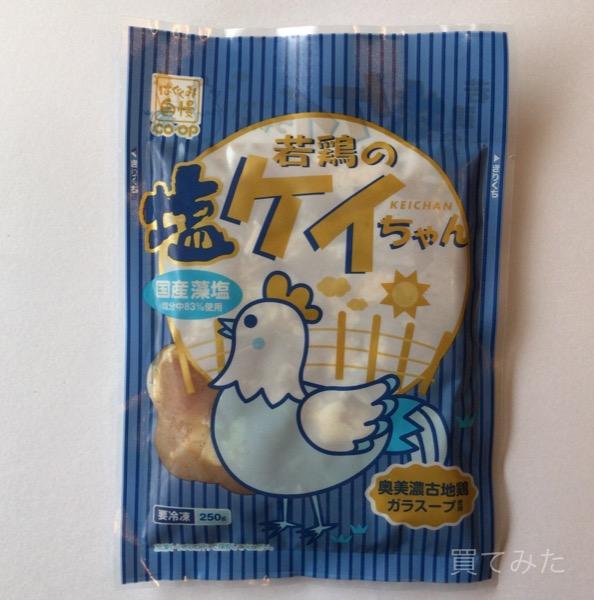 コープ『若鶏の塩ケイちゃん』を買ってみました!