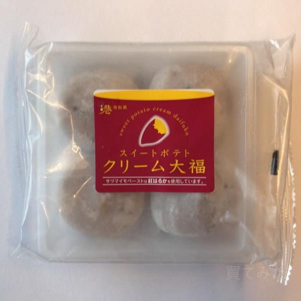 港製菓『スイートポテトクリーム大福』を食べてみました!