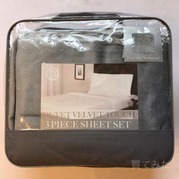 コストコで布団カバー3点セット『DUVET VELVET TOUCH』買いました!