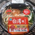 ファミマ『台湾風まぜそば』を食べてみました!
