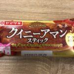 ヤマザキ『クイニーアマン スティック』を食べてみました!