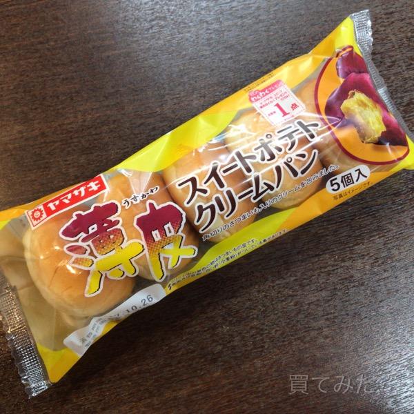 ヤマザキ『薄皮スイートポテトクリームパン』を食べてみました!