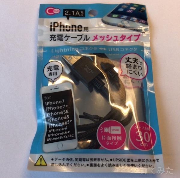 セリア『iPhone充電ケーブルメッシュタイプ』が使いやすい!