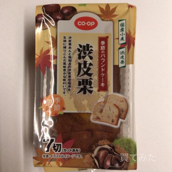 コープ『季節のパウンドケーキ 渋皮栗』を買ってみました!