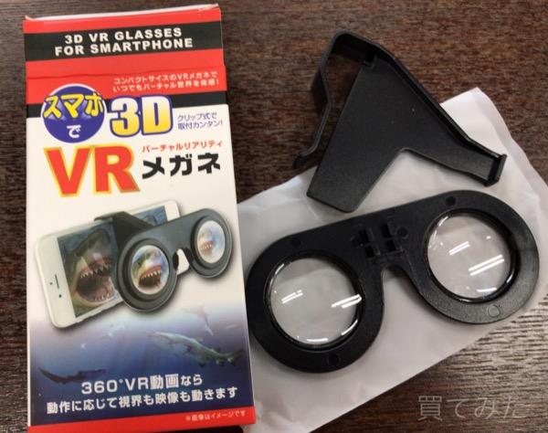 CanDo『3D VRメガネ』を使ってみました!