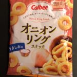 カルビー『オニオンリングスナック』を食べてみました!