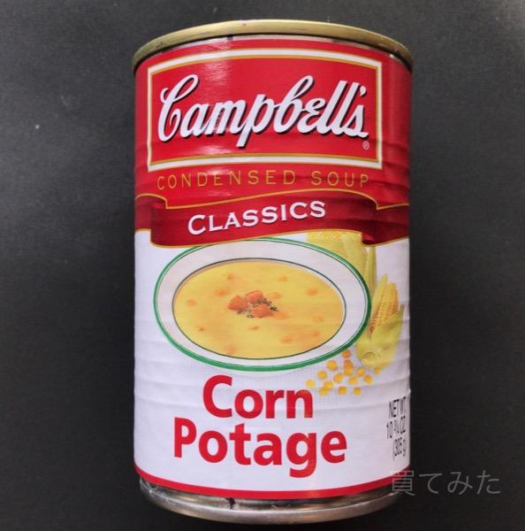 『キャンベルコーンポタージュ』食べてみました!