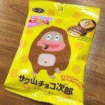 『サク山チョコ次郎』を食べてみました。