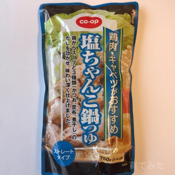 コープ『塩ちゃんこ鍋つゆ』を食べてみました。