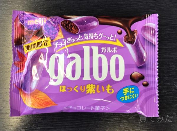 期間限定『galboほっくり紫いも』を食べてみました!