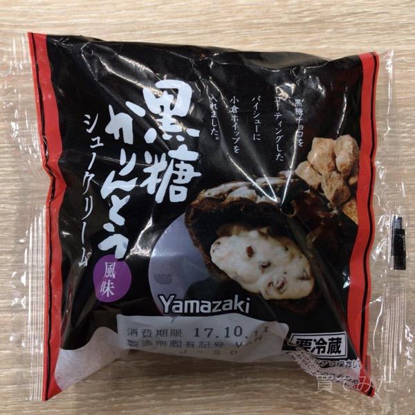 ヤマザキ『黒糖かりんとうシュークリーム』を食べてみました!