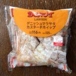 ローソン『デニッシュマラサダカスタードホイップ』を食べてみました。