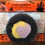 ローソン『かぼちゃ&紫芋のロールケーキ』を食べてみました。