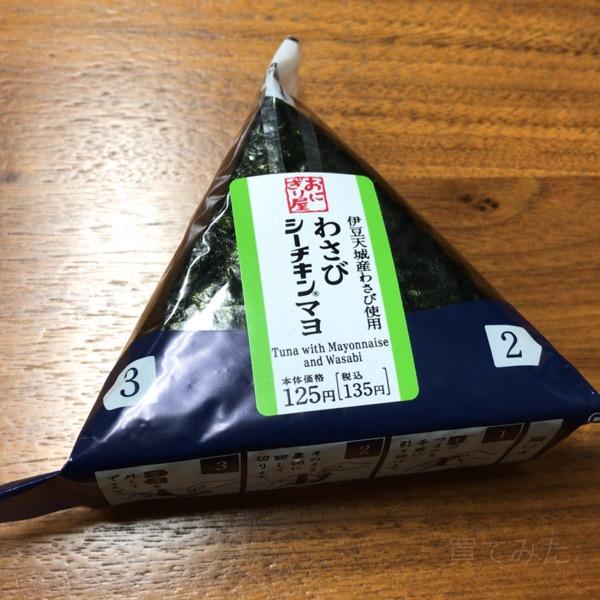 ローソン『わさびシーチキンマヨ』食べてみました!