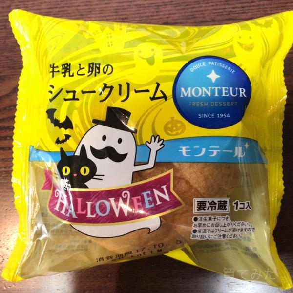 モンテール『ハロウィンパッケージ』のシュークリーム!