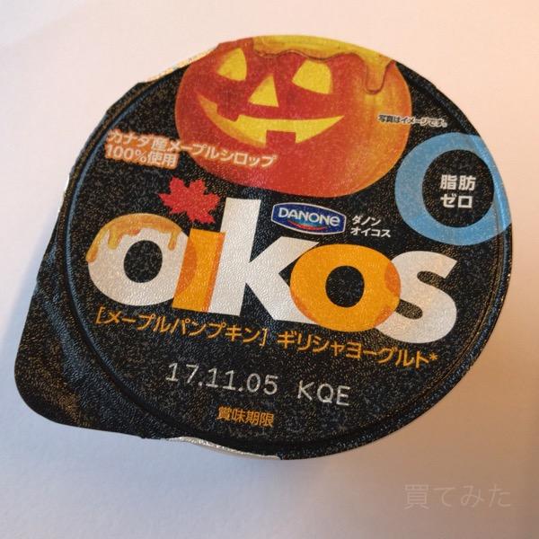 オイコス『メープルパンプキン』をコストコで買ってきました