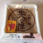 白心堂『生八ツ橋さつま芋』を食べてみました!