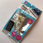 セリア『iPhone用USB充電ケーブル』を買ってきた。