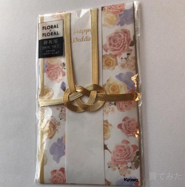 セリア『祝儀袋』FLORALな薔薇デザイン!