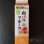 『白バラフルーツ』おいしいフルーツ牛乳!