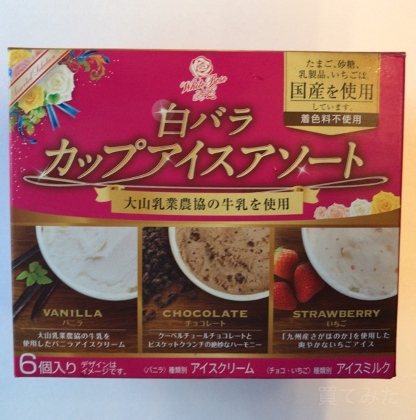 『白バラカップアイスアソート』を食べてみました。
