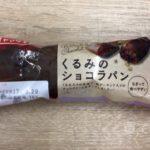 『くるみのショコラパン』を食べてみました