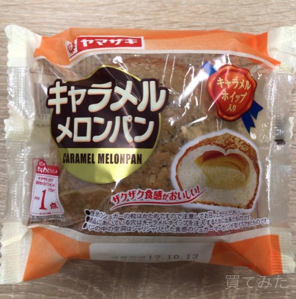 ヤマザキ『キャラメルメロンパン』を食べてみました。