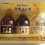 『養命酒製造の健康のお酒』が3本セットで少なめ!