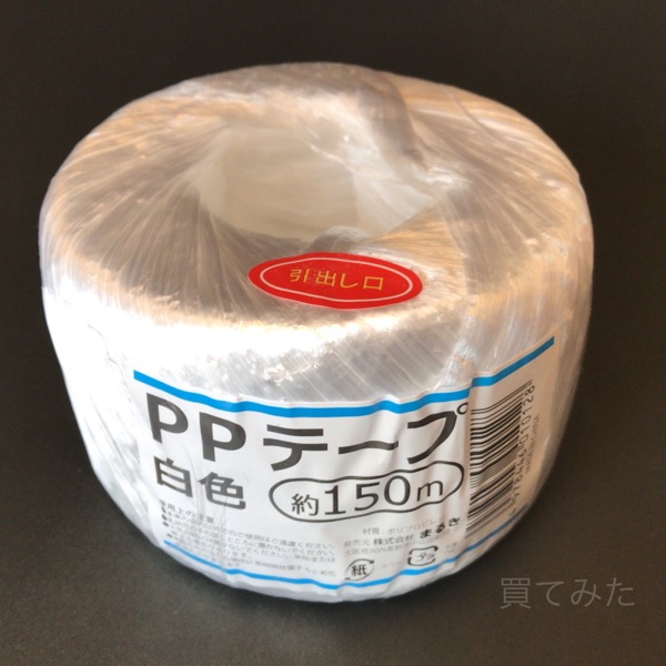 セリア『PPテープ(150m)』ビニール紐を買いました!