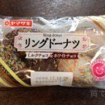 ヤマザキ『リングドーナツ』を食べてみました!