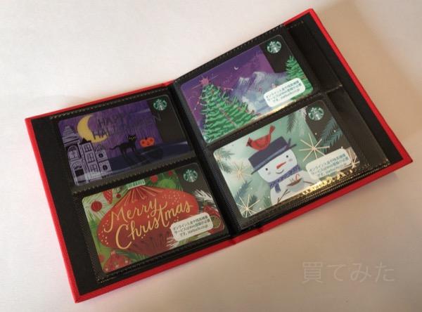 『スターバックスカード』をオシャレな100均ケースにコレクション!