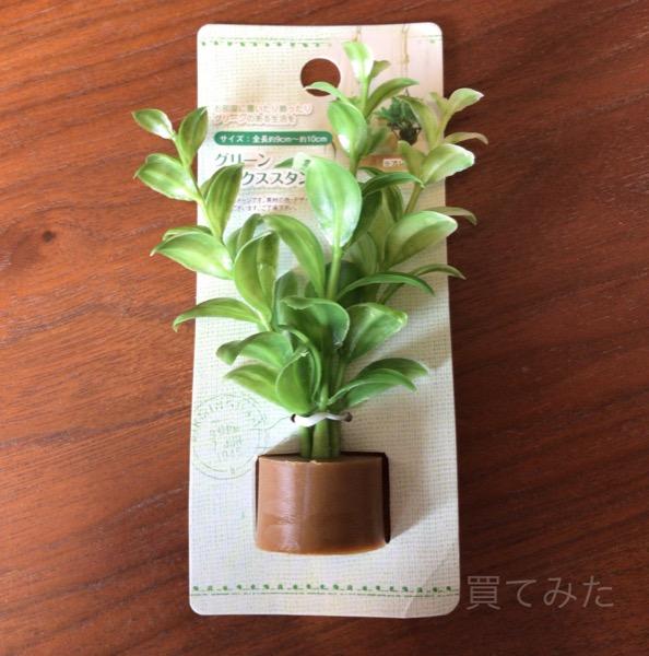 セリアで人工観葉植物『グリーンミックススタンド』を買ってみました!