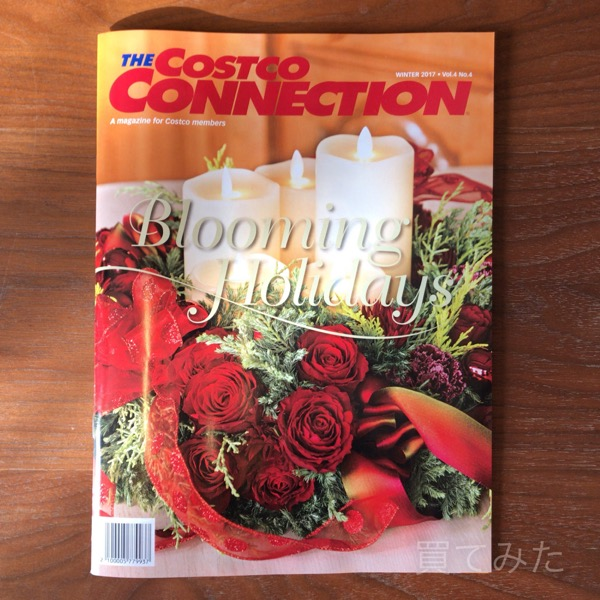 コストコ『ザ・コストコ・コネクションwinter 2017』もらってきました!